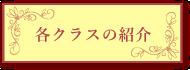 若尾バレエ学園のクラス紹介