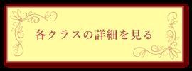 若尾バレー学園のクラス詳細
