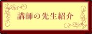 若尾バレエ学園のスタッフ紹介